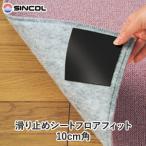 タイルカーペットやカーペットの固定に シンコール滑り止めシート フロアフィット 10cm角__floor-f