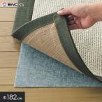 ラグマットやピースカーペットの固定に シンコール 滑り止めシート ラグフィット 巾182cm__rug-f
