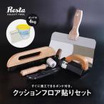 クッションフロアボンド(4kg)付き貼りセット (6帖用)*B-CF-SET