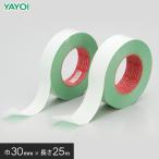 パンチカーペットの接着に パンチカーペット用両面テープ 巾30mm 353-774__fk774