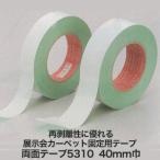 パンチカーペットの接着に パンチカーペット用両面テープ 巾40mm 353-775__fk775