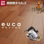 フローリング材 送料無料 床材 eucaフローリング 4ケース+電動丸ノコセット__re-d-3kの画像