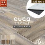 フロアタイル アウトレット 粘着剤付きフロアタイル euca ヴィンテージstyle 2.0mm厚 152mm×914mm 18枚入り 約2.5平米*201/206__otl-euca-ne-