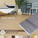 フローリング材 カットサンプル 計6色まで購入可 はめ込み式フローリング クリックeuca ナチュラルstyle 有料サンプル*101/108__sample-cl-