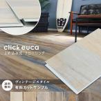 フローリング材 カットサンプル 計6色まで購入可 はめ込み式フローリング クリックeuca ヴィンテージstyle 有料サンプル*201/206__sample-cl-