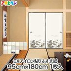 ふすま紙 接着力がアップさらに貼りやすくなった EXアイロン貼りふすま紙/95×180cm*EXA-SA-001/EXA-HI-012