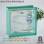 ガラスブロック  ルミノグラス ガラスブロック グラデーションシリーズ*INDIGO/BLANCO__gr-