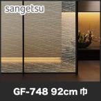 窓ガラスフィルム サンゲツ 柄入りガラスフィルム 和 92cm巾 GF-748__gf-748