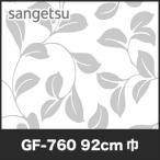 窓ガラスフィルム  サンゲツ 柄入りガラスフィルム ボタニカル 92cm巾 GF-760__gf-760