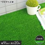 人工芝 養生用人工芝 国産タフト芝ロールタイプ(ワタナベ工業)91cm×20m__wt600-91-20