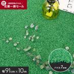 人工芝 送料無料・特価 カラー人工芝 CT-70M ミックスグリーン パイル7mm / 抗菌・防炎・安心の国産 巾91cm×10m巻__ct-70m-mg-10