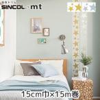 マスキングテープ 自在トリム SINCOL+mt 星柄 15cm巾×15m巻 *STK13070/STK13071