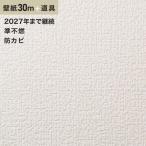 壁紙 シンコール SLP-852 生のり付きスリット壁紙 チャレンジセット30m*SLP-852__challenge-