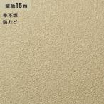 壁紙 シンコール SLP-906 生のり付きスリット壁紙 シンプルパック15m*SLP-906__15pac-