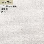 壁紙 サンゲツ SP9524 生のり付きスリット壁紙 シンプルパック30m*SP9524__30pac-