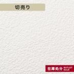 壁紙 数量限定セール品  DM2602 生のり付きスリット壁紙 シンプルパック切売り*DM2602__rsale-
