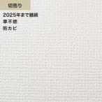 壁紙 サンゲツ SP9523 生のり付きスリット壁紙 シンプルパック切り売り*SP9523__r