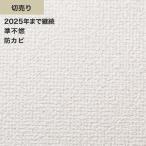 壁紙 サンゲツ SP9524 生のり付きスリット壁紙 シンプルパック切り売り*SP9524__r