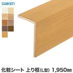 框 大建工業 化粧シート玄関造作材 上り框(L型) 長さ:1950mm * YNZ33-16BH/YNZ33-16MW