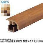 框 大建工業 リモデルフロアー段差見切12T(12mm厚フロアー専用・床暖房の納め専用) 長さ:1818mmタイプ 樹脂仕様 * YR0313-YC/YR0313-JB