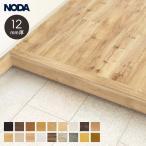 框 NODA 後仕上げタイプ 上がり框 12mm厚 1,950×168×100mm *FA12R-22BK/FA12R-22B