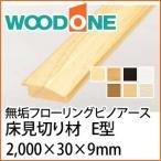 框 ウッドワン 床見切り材 無垢フローリング ピノアース 9mm E型 2m *DHSE04-NL/DHSE04-UG
