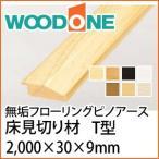 框 ウッドワン 床見切り材 無垢フローリング ピノアース 9mm T型 2m *DHST04-NL/DHST04-UG