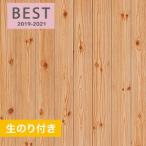 壁紙 クロス のり付き シンコール 素材の質感が伝わるパイン板目 木目調壁紙 *__bb9508