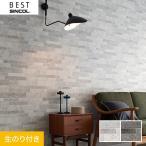 壁紙 クロス のり付き シンコール クールでセンスのある大人部屋に最適 レンガ調壁紙 *__bb9451