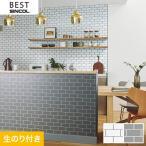 壁紙 クロス のり付き シンコール 清潔感と光沢のある白いレンガ調壁紙 *__bb9453