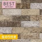 Yahoo!RESTA壁紙 クロス のり付き ランダムスタイルで石目が織りなすリアルなレンガ調壁紙 シンコール__bb8439