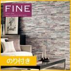 壁紙 クロス のり付き サンゲツ 層の織りなすデザインが美しいレンガ調壁紙*__fe3835
