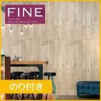 壁紙 クロス のり付き ヴィンテージ感あふれる雰囲気のあるお部屋に 白木の木目調壁紙 サンゲツ 壁紙 クロス__fe-1260