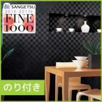 壁紙 クロス のり付き サンゲツ 個性的な空間を演出 クール調壁紙*__fe4696