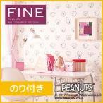 壁紙 クロス のり付き ピンクのハートから覗くスヌーピーがキュート サンゲツ 壁紙 クロス __fe-1330
