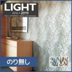 壁紙 クロス のり無し リリカラ壁紙 和室やアジアンインテリアにおすすめな草木柄*LL-8269/LL-8270__n