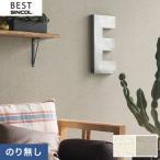 壁紙 クロス のり無し シンコール 光触媒・消臭・抗菌 しっかりとした模様が魅力の塗り壁・石目調壁紙  *BB9332 / BB9333__n