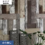 壁紙 クロス のり無し シンコール 隠れ家的バーに 主張する色柄も落ち着いてまとまる 木目調壁紙 *__nbb9500
