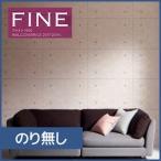 壁紙 クロス のり無し サンゲツ クールで質感を感じるコンクリート・メタル調壁紙*__nfe3827