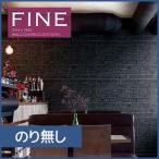 壁紙 クロス のり無し 重厚な空間演出に最適 ダークなレンガ調壁紙 サンゲツ 壁紙 クロス __nfe-1236