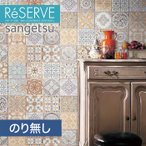 壁紙 のり無し壁紙 サンゲツ Reserve 2020-2022.5 イラスト・アート  RE51411*RE51411__n