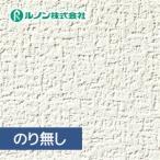 壁紙 クロス のり無し ルノン HOME 2017-2020 リフォームおすすめ RH-4216*RH-4216__n
