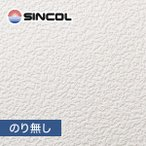 壁紙 のり無し 大特価 量産壁紙 石目調 シンコール SLP-874(商品巾:93cm)*NSLP-874