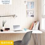 壁紙 クロス のり付き サンゲツ Reserve 木目調 RE-7516*RE-7516の写真