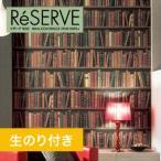 壁紙 クロス のり付き アンティークな洋書の柄で図書館にいるような気分に サンゲツ__re-2783