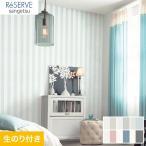 壁紙 のり付き壁紙 サンゲツ Reserve 2020-2022.5 ジオメトリック  RE51383-RE51386*RE51383/RE51386