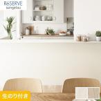壁紙 のり付き壁紙 サンゲツ Reserve 2020-2022.5 フィルム汚れ防止 スーパー耐久性  RE51667*RE51667