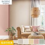 壁紙 のり付き壁紙 サンゲツ Reserve 2020-2022.5 織物  RE51128-RE51129*RE51128/RE51129