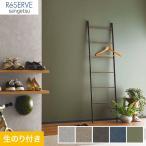 壁紙 のり付き壁紙 サンゲツ Reserve 2020-2022.5 石・塗り  RE51182-RE51185*RE51182/RE51185
