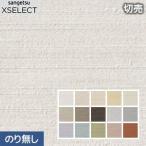 壁紙 のり無し壁紙 サンゲツ XSELECT 横のラインを強調した織物調 process#100 PEARL WAVELET*SGA-637/SGA-648__n